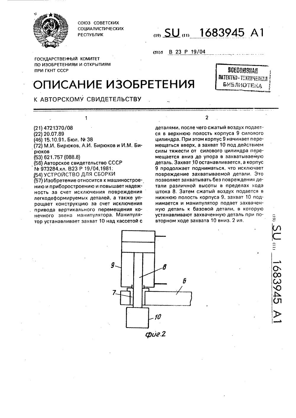 Транзисторный ключ с индуктивной нагрузкой. Кликните для увеличения.