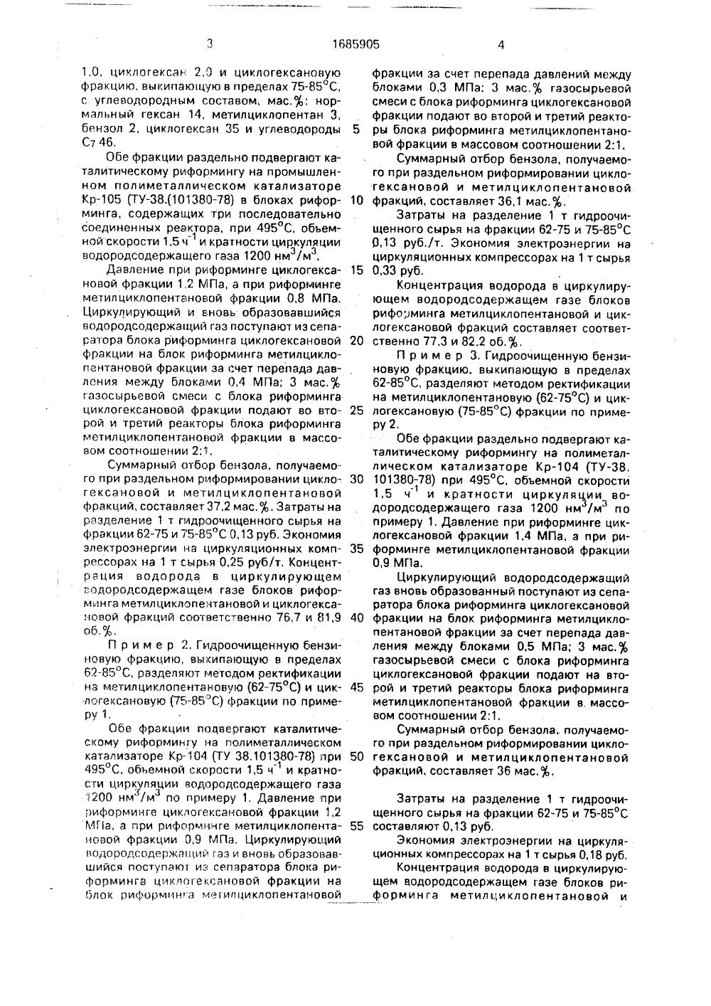 схема получения бензола каталитическим риформингом