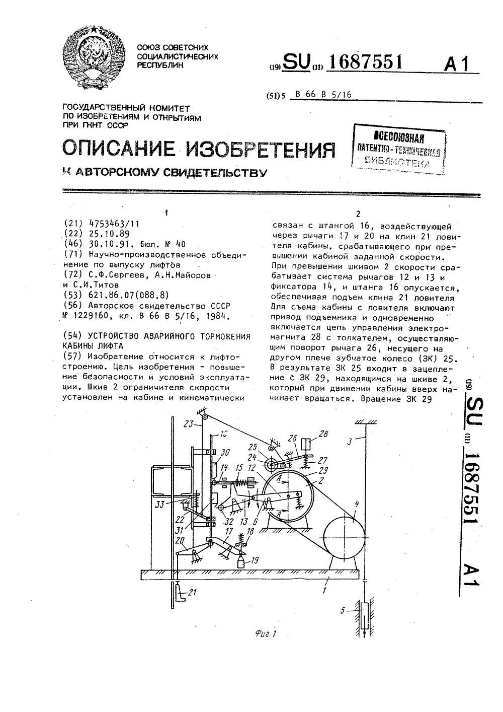 Схема эвакуации крановщика