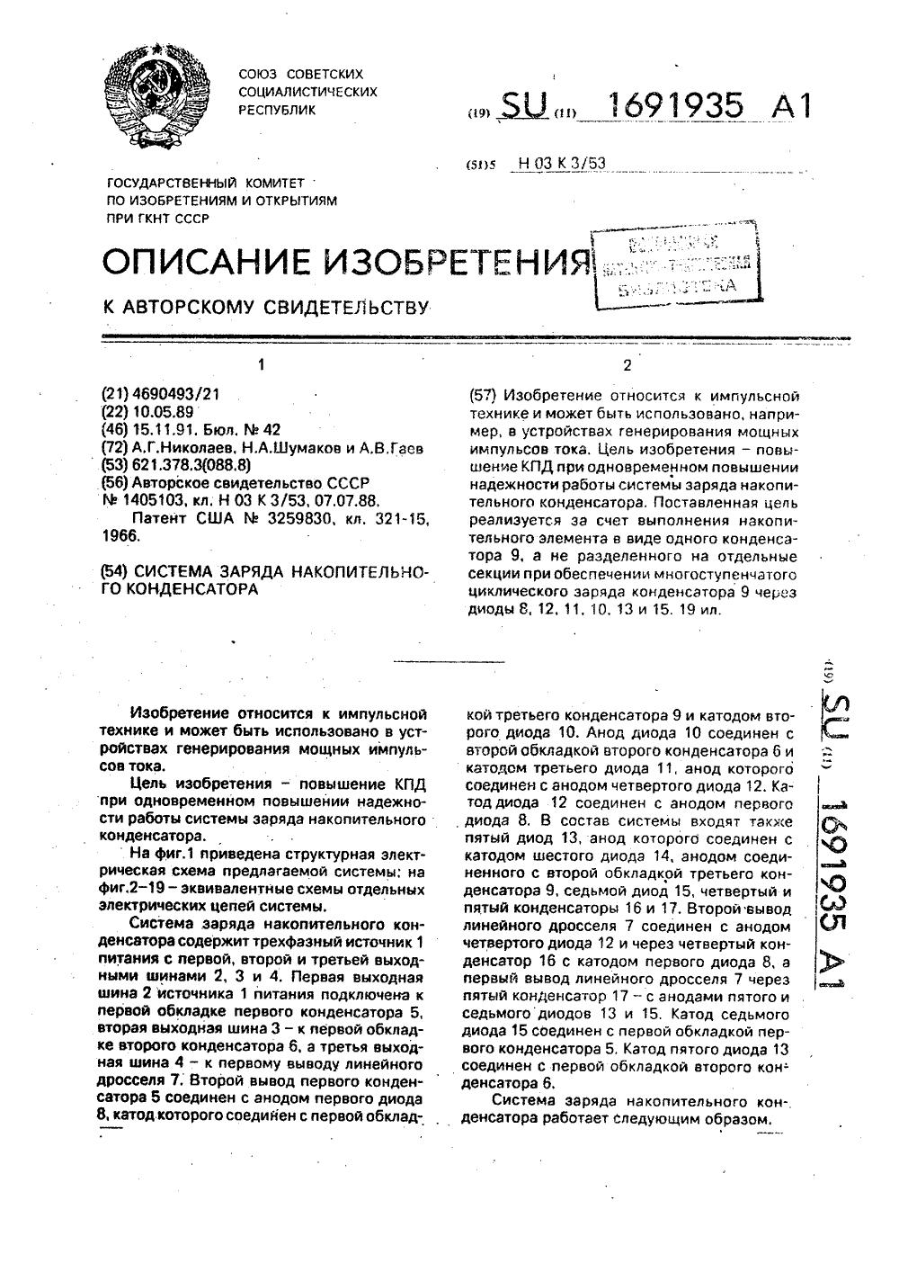 схема электронного зажигания литке