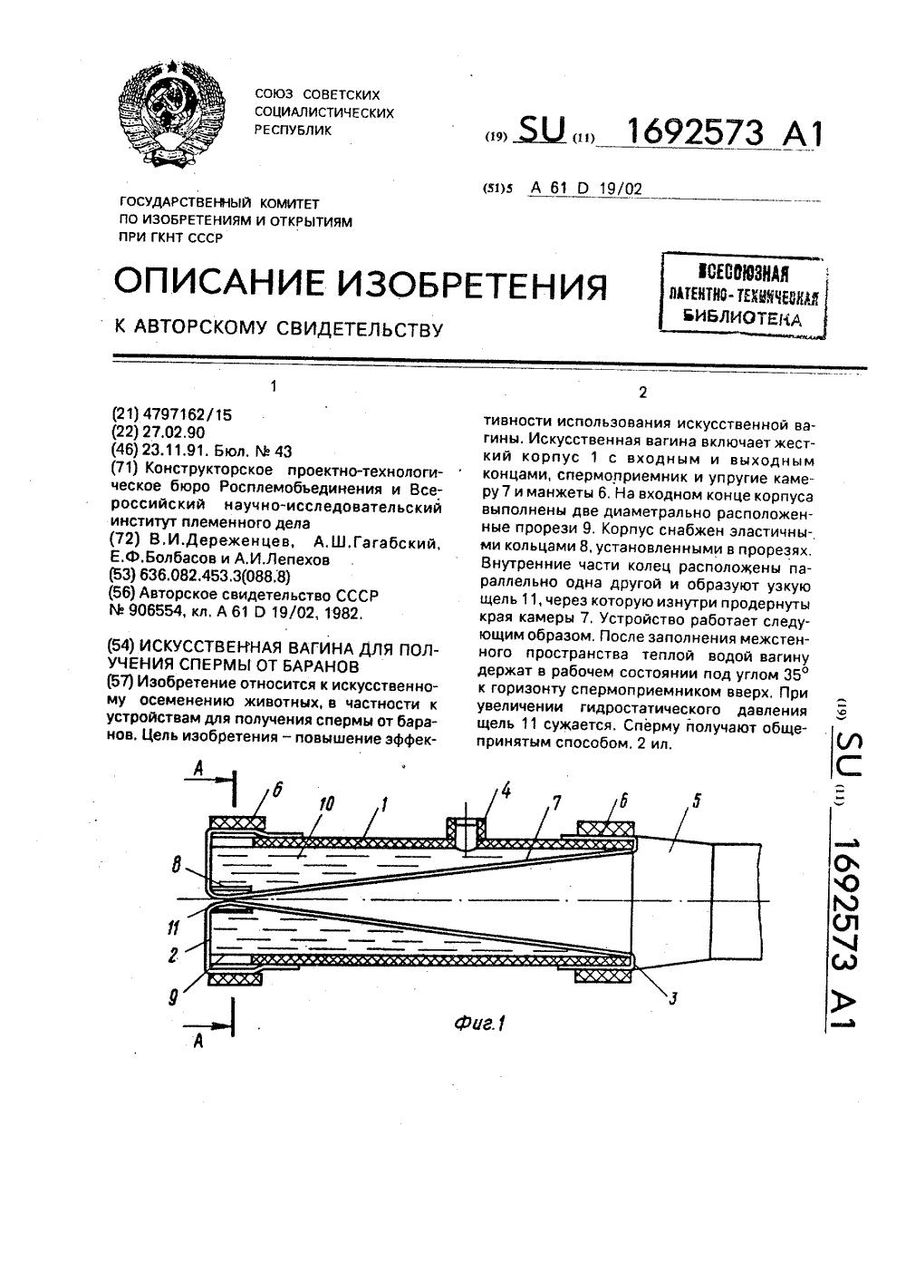 Схема сборки искусственной вагины для получение спермы от колза