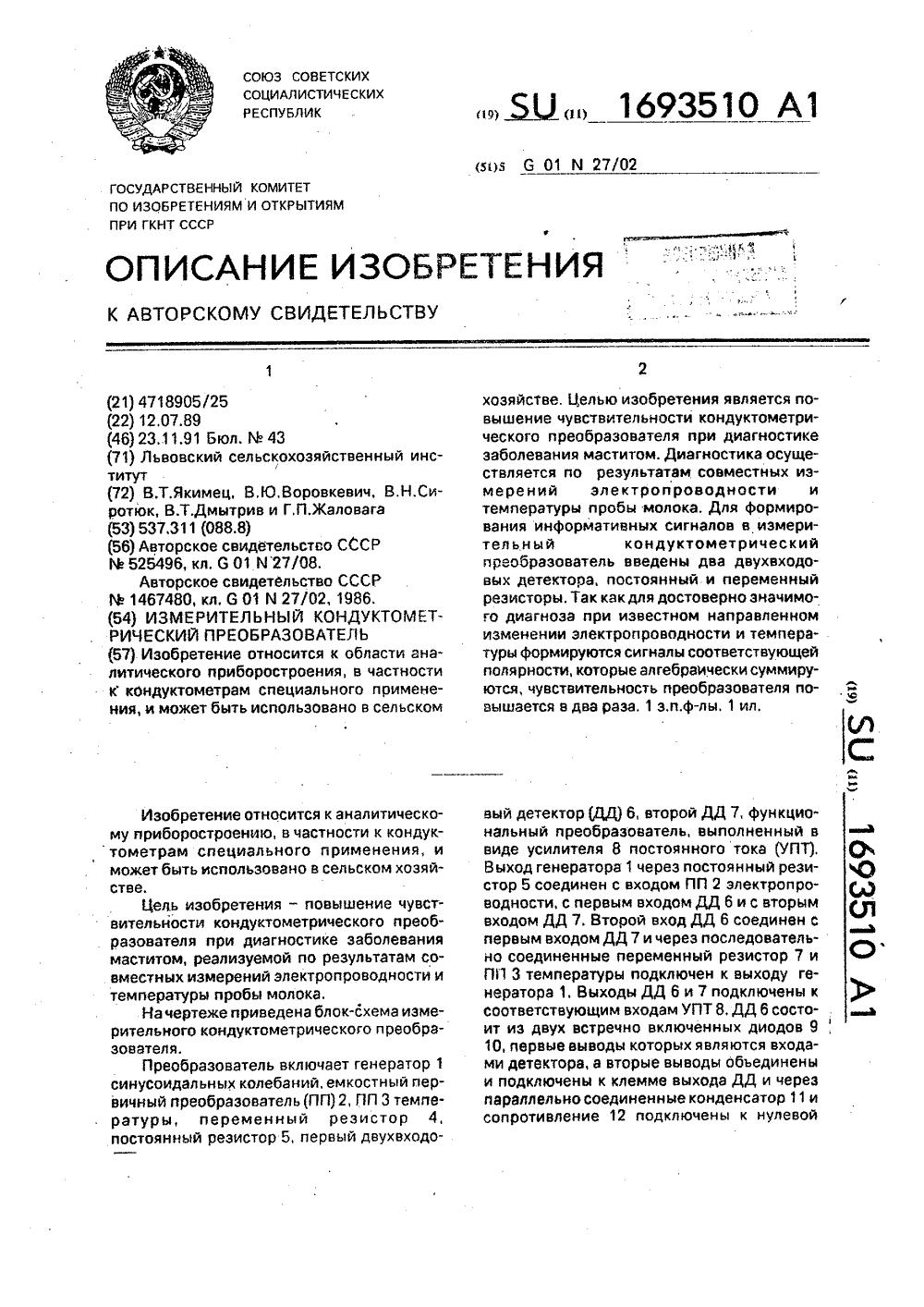 схема кондуктометрии