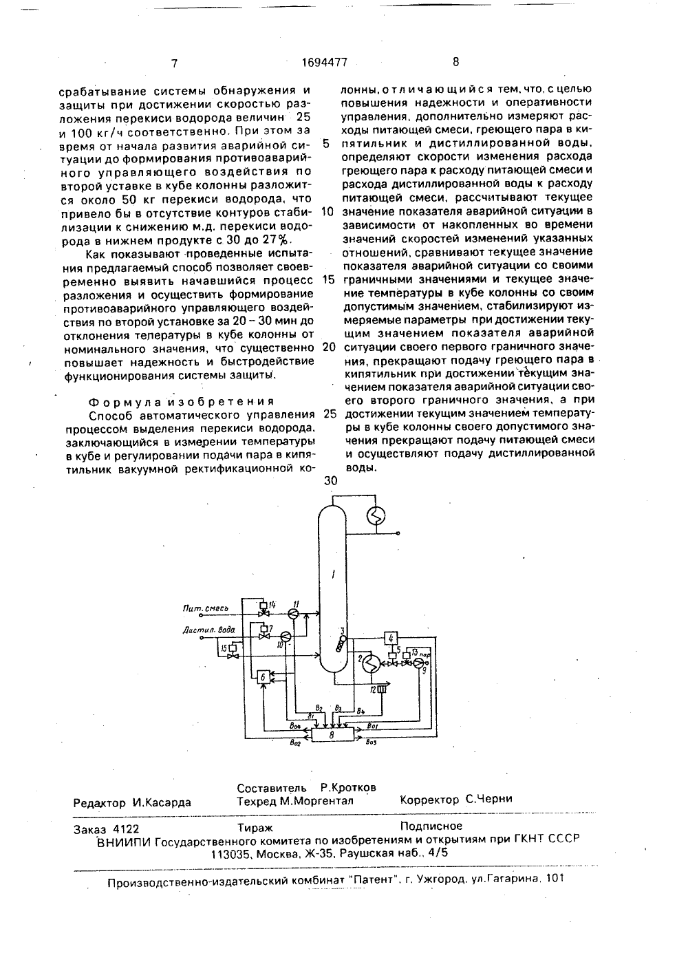 Формула перекиси водорода 13 фотография