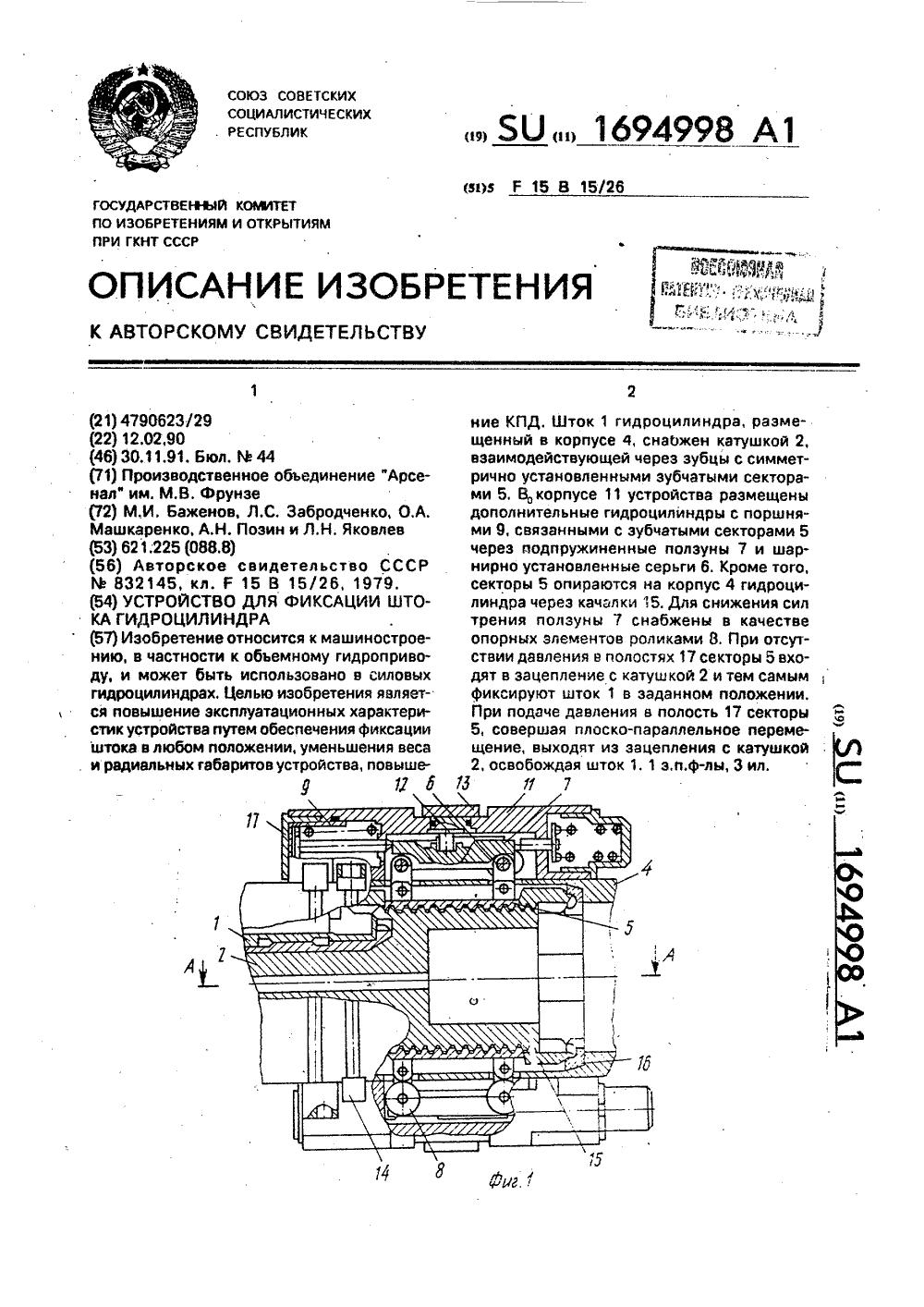 схема и действие одностороннего гидроцилиндра