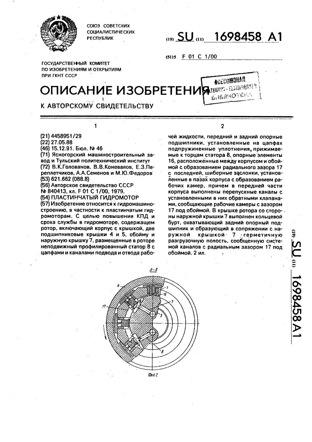 пластинчатый гидромотор схема