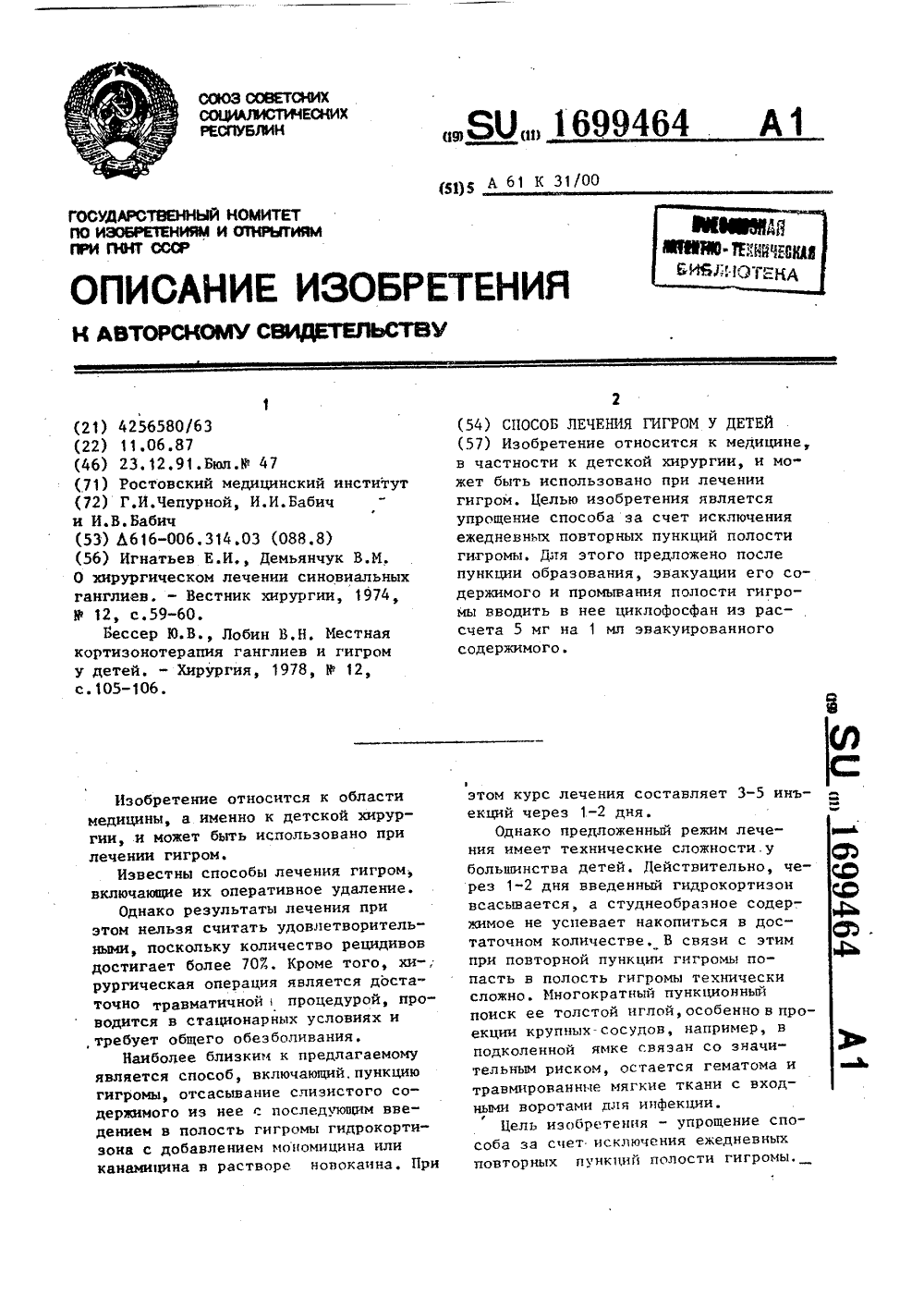 lechenie-prostatita-chistotelom-kalinichenko