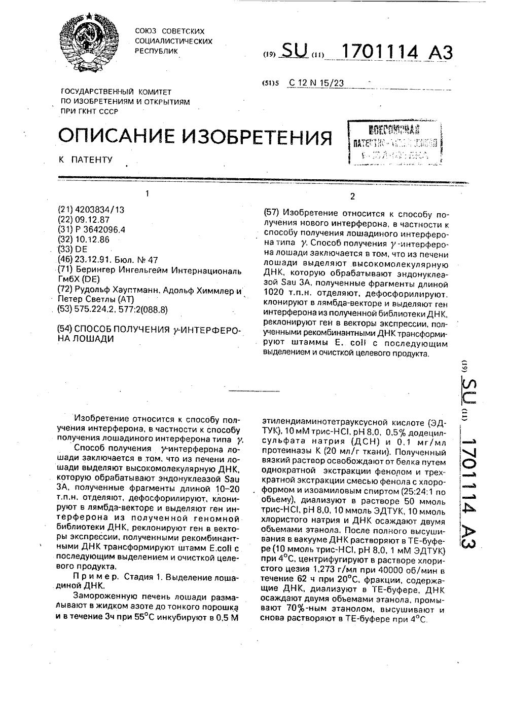 Фибринолитический