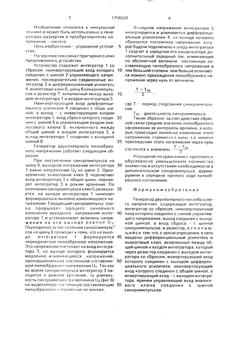 двухполярный импульс генератор схема
