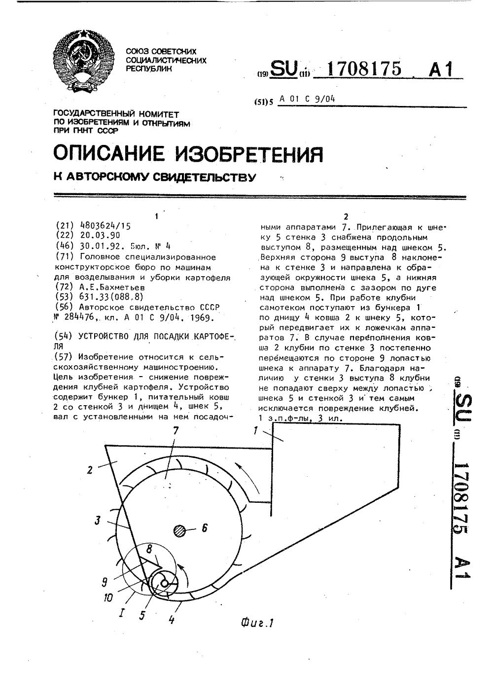 схема движения агрегата при посадке картофеля