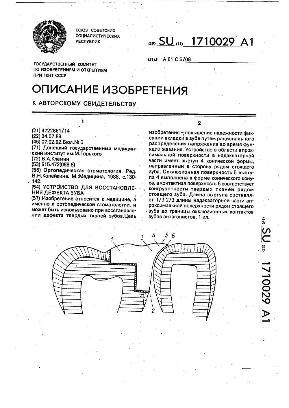 Индукция Корня Зуба