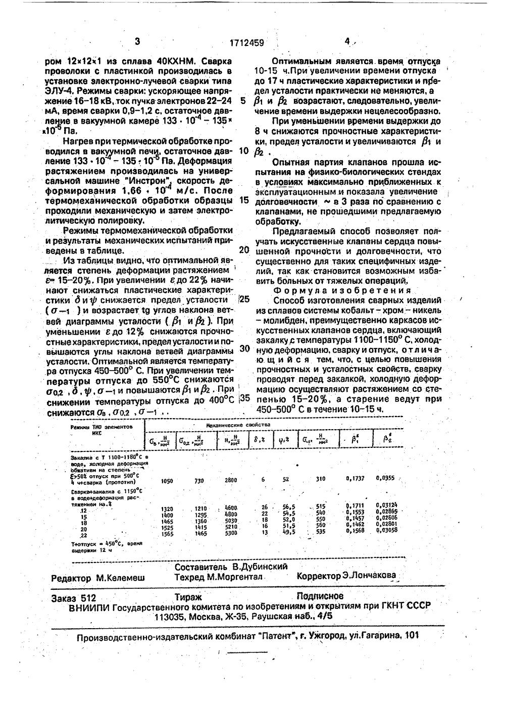 Спланхнокраниум