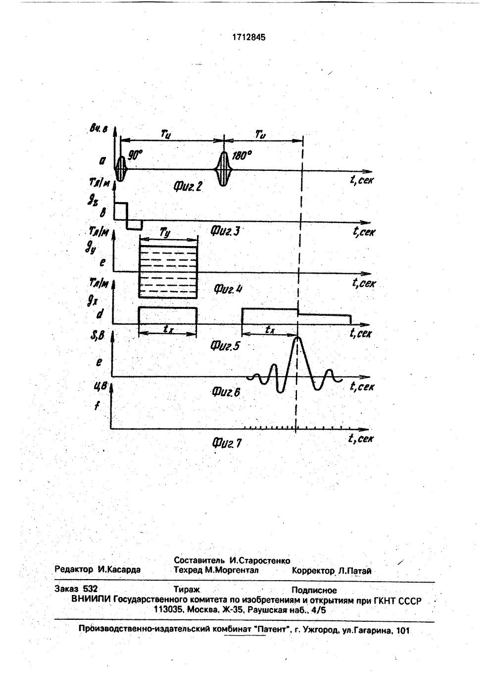 Устройство для измерения индукции магнитного поля — SU 277931