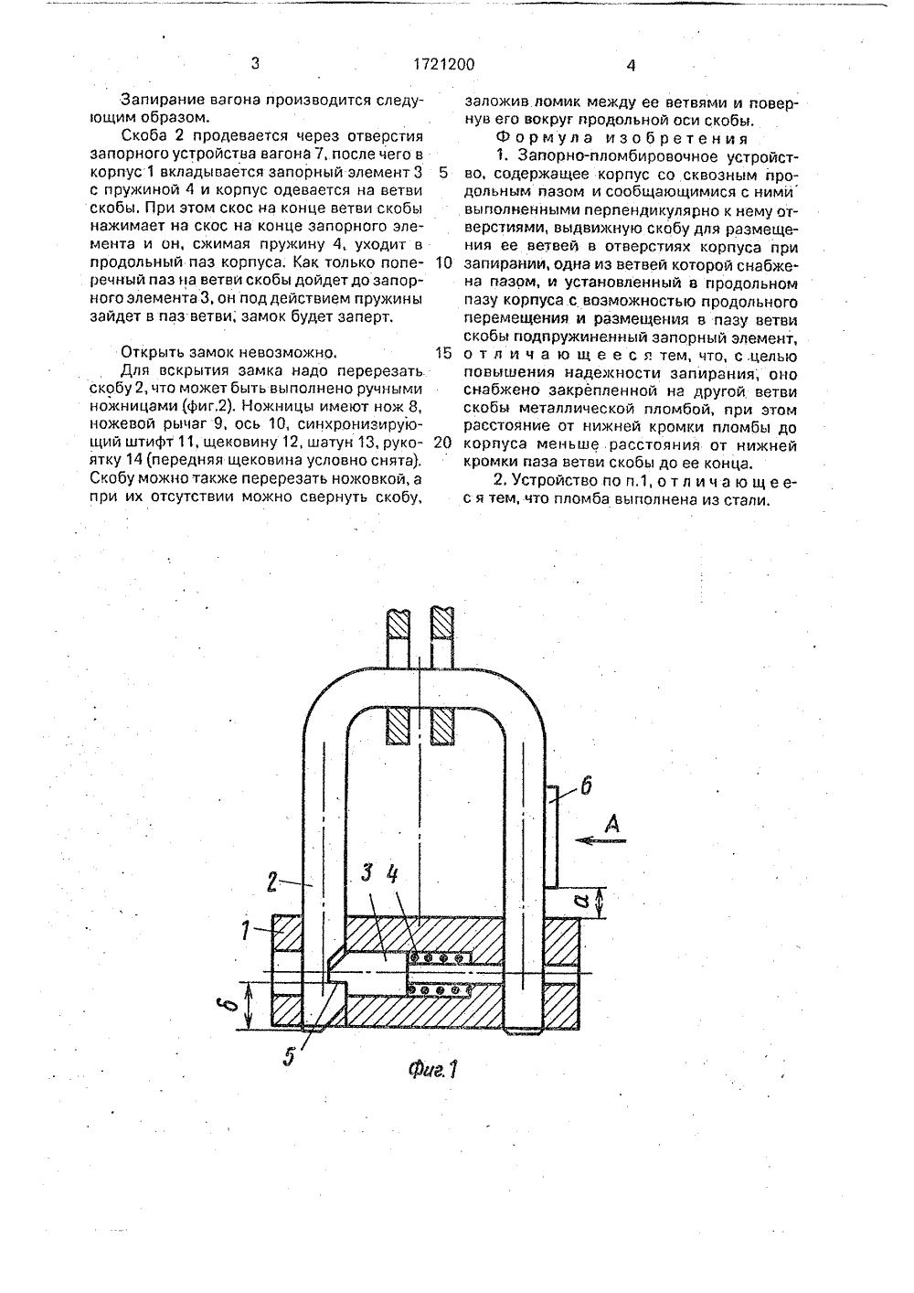 устройство код запорно-пломбировочное окдп