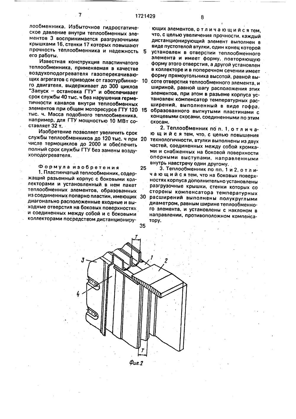 теплообменник 600тнгв - 1, 6-м23/2520г-2-1