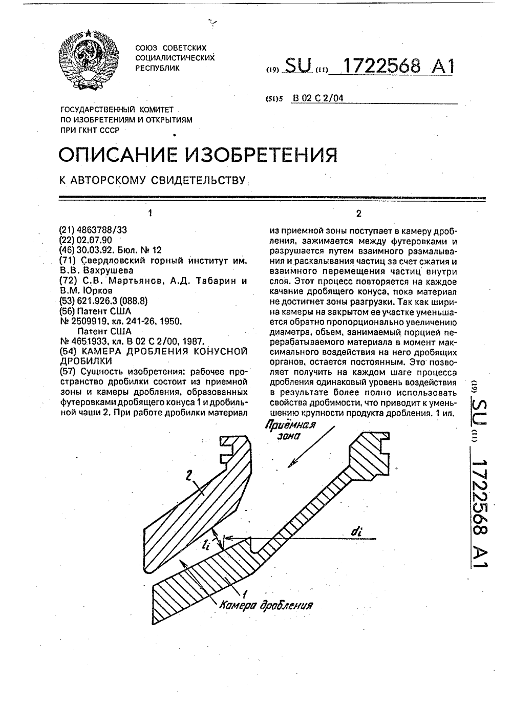 Щековые дробилки характеристики в Советск молотковые дробилки смд в Борисоглебск