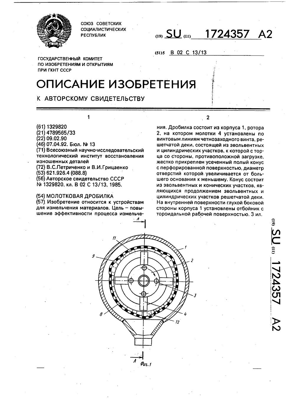 с-218а дробилка молотковая кинематическая схема