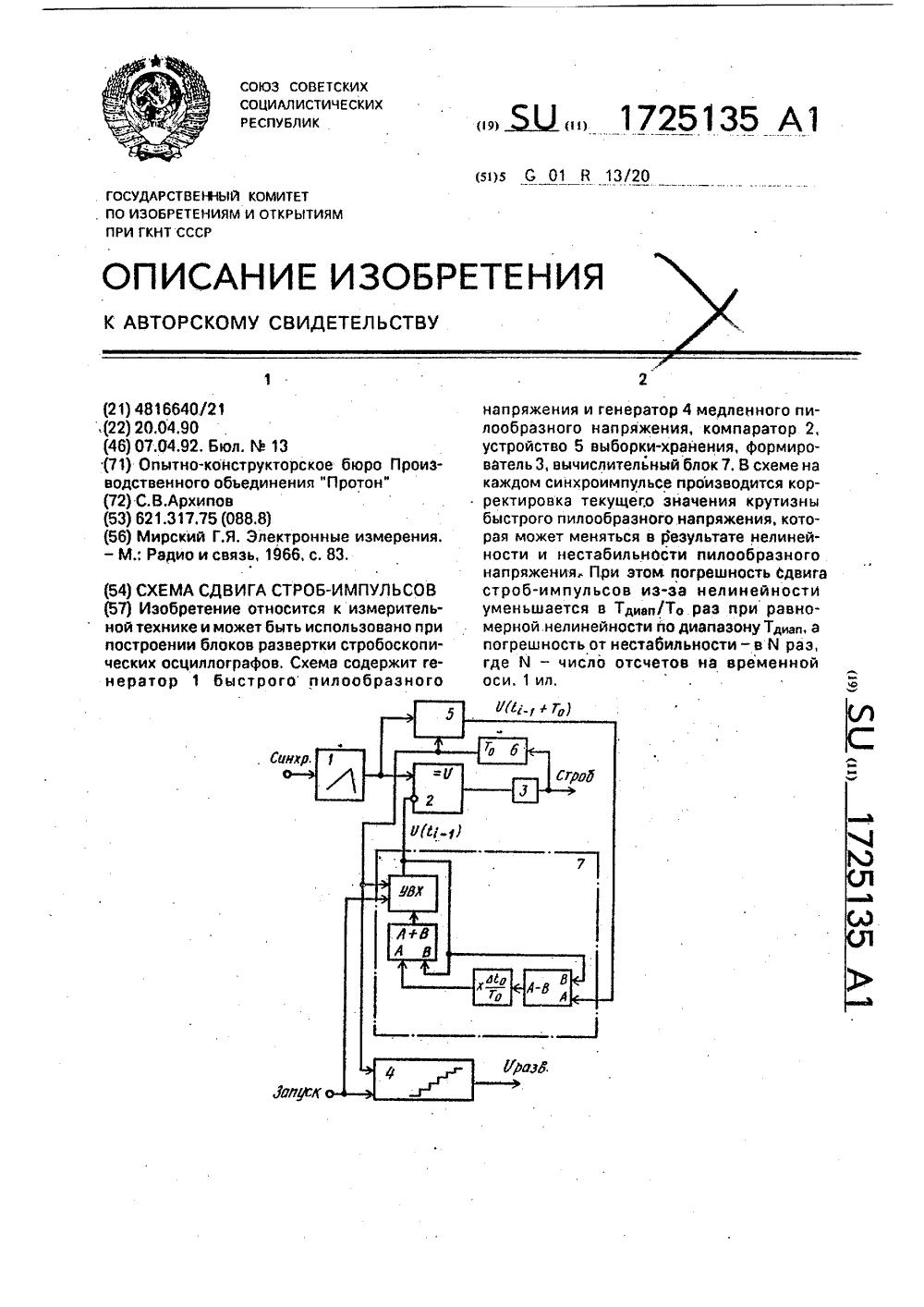 генератор низкочастотных импульсов схема