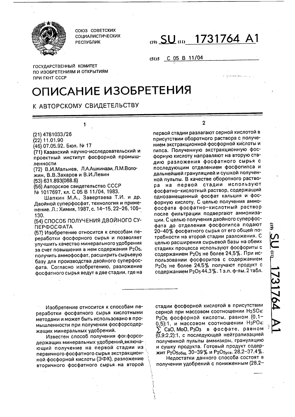 Принтеры HP DeskJet 3700 - Копирование документов или 21