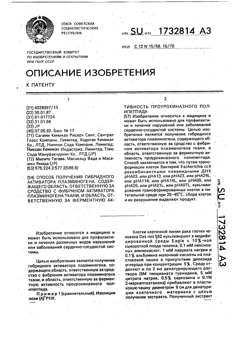 Урокиназа