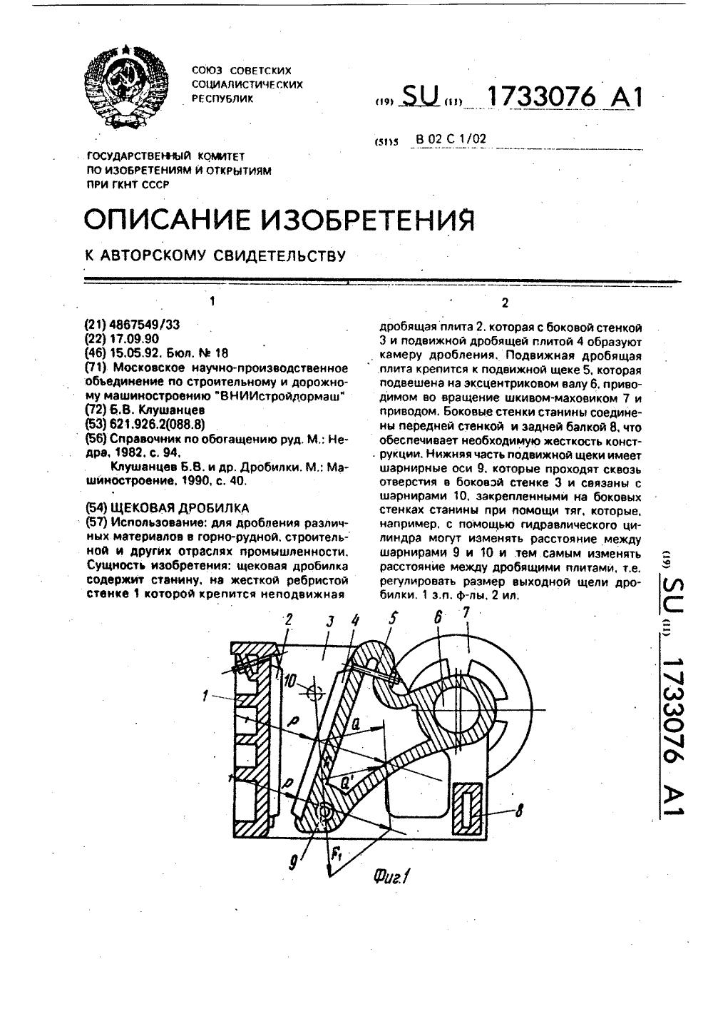 Состав этого оборудования входят питатель вибрационный дробилка щековая дробилка щековая смд-110a цена