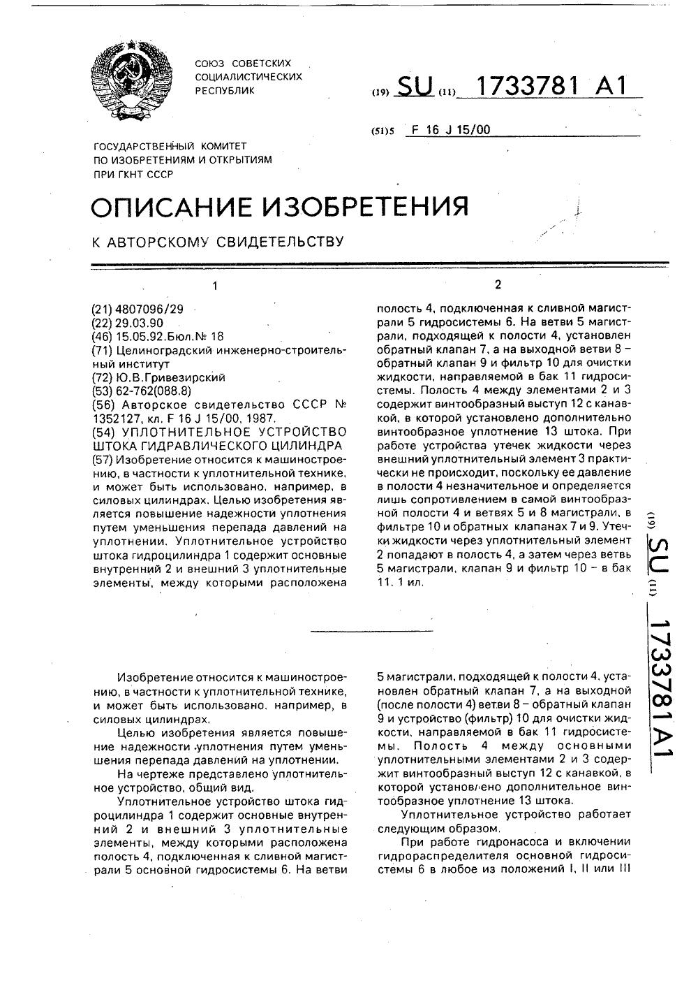 схема работы грейфера гидравлического