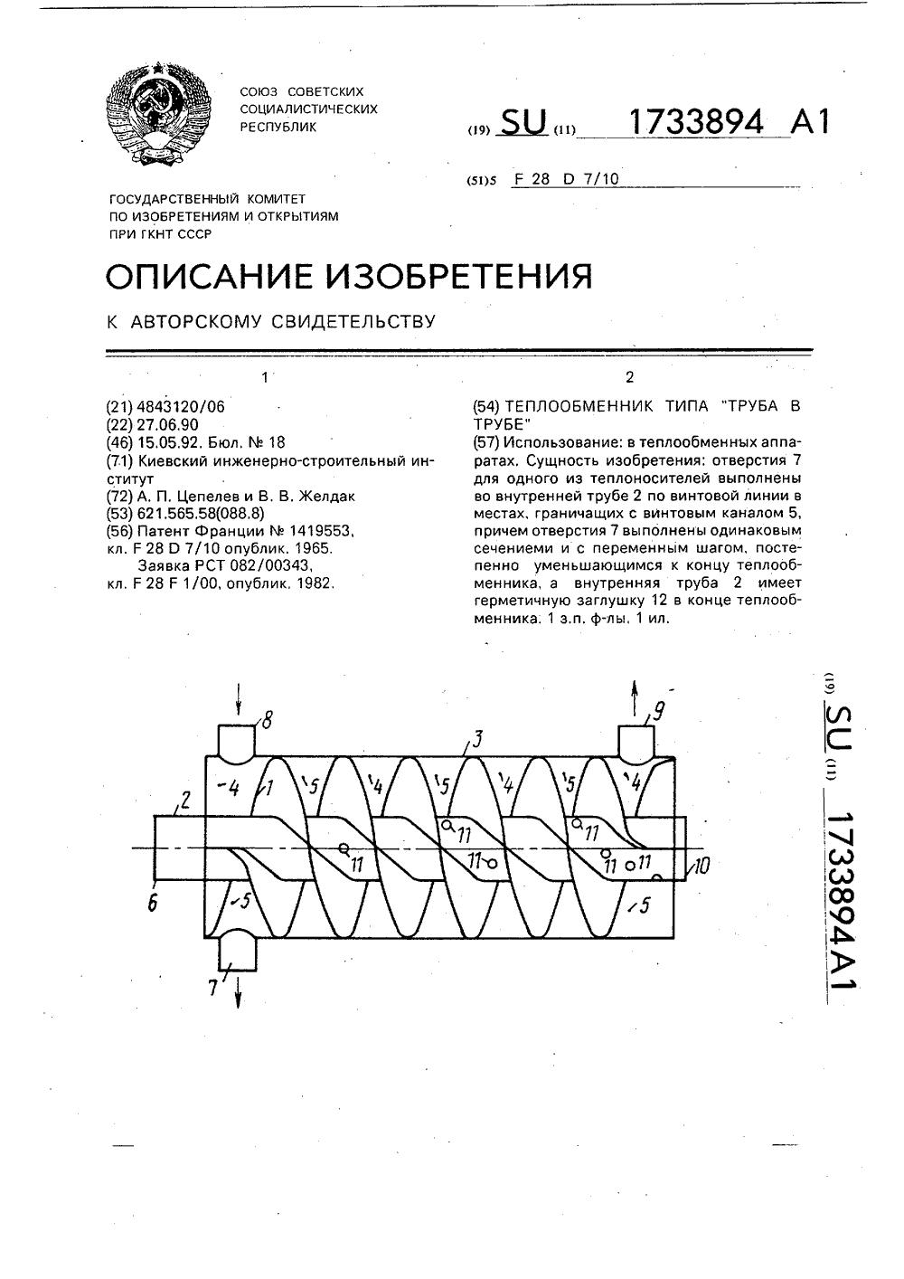 Общие сведения теплообменников труба в трубе конструкторская документация пластинчатые теплообменники