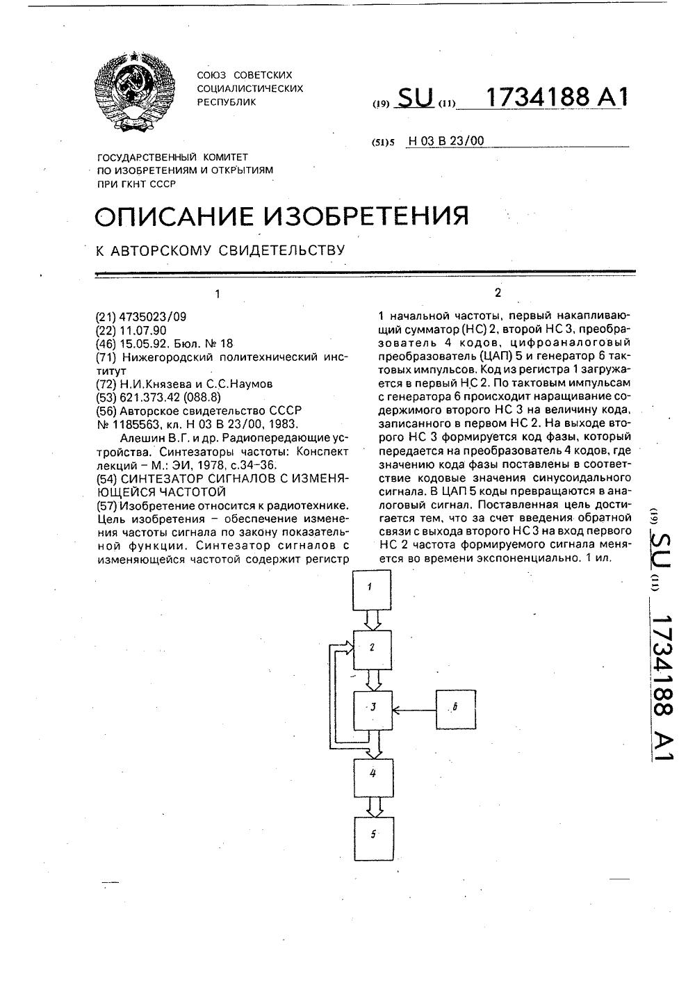 схема формирователя трехфазных сигналов