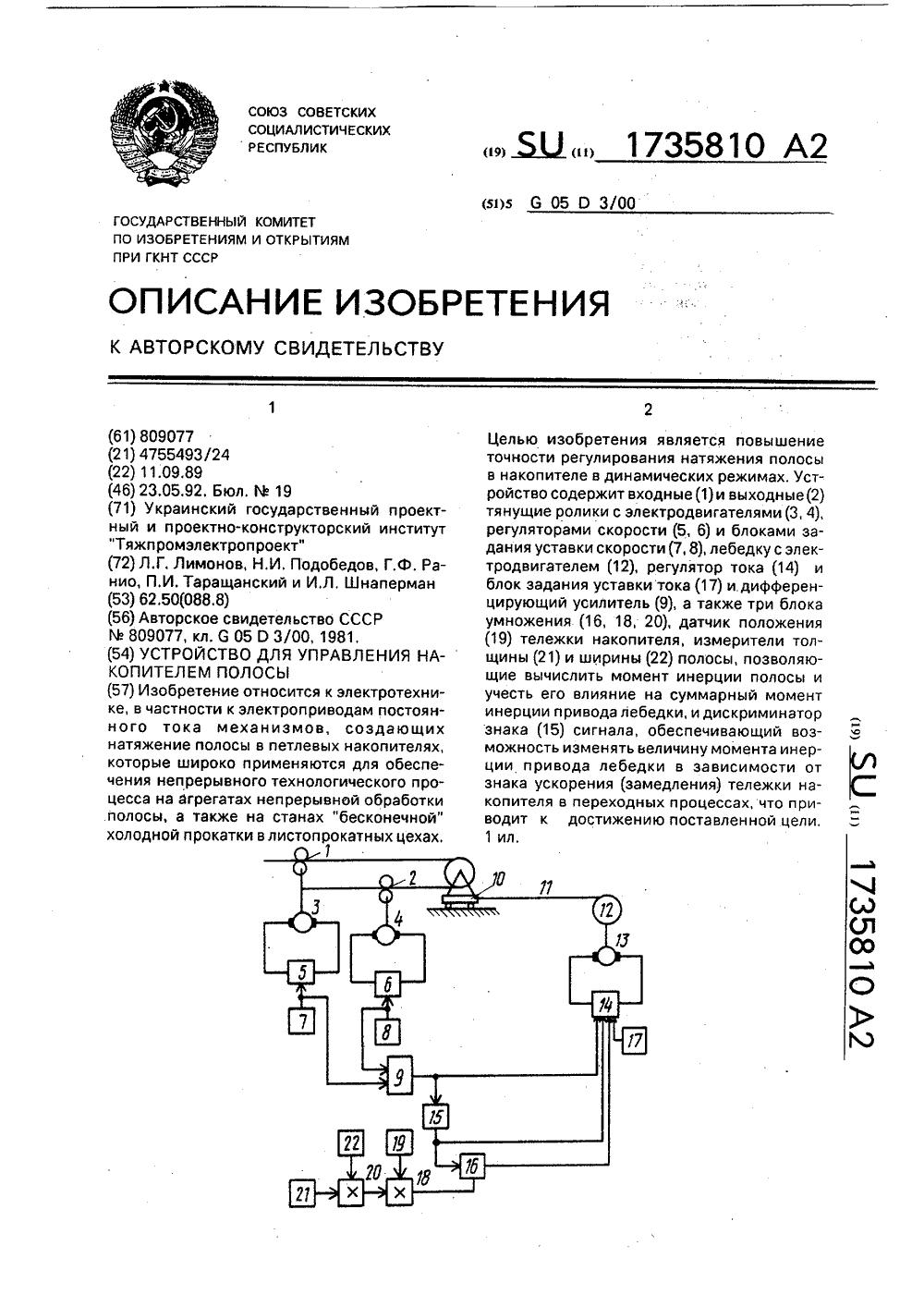 трехфазная схема выпрямления (мост илларионова)