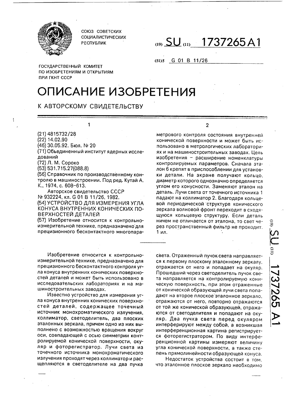 Экзофтальмометр