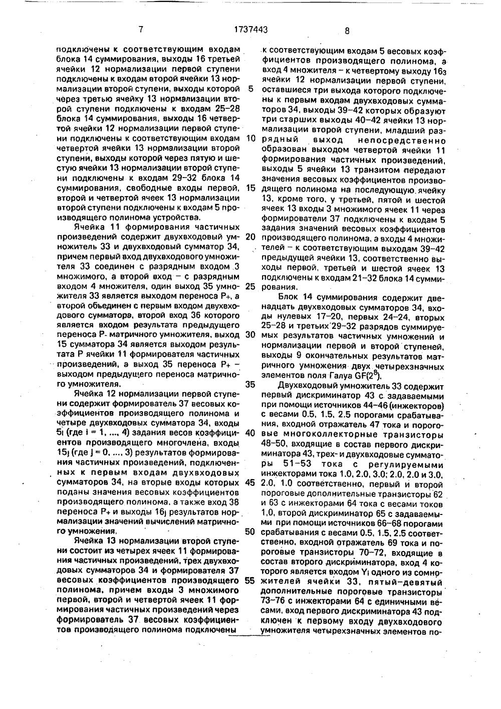 логическая схема четырёхразрядного умножителя