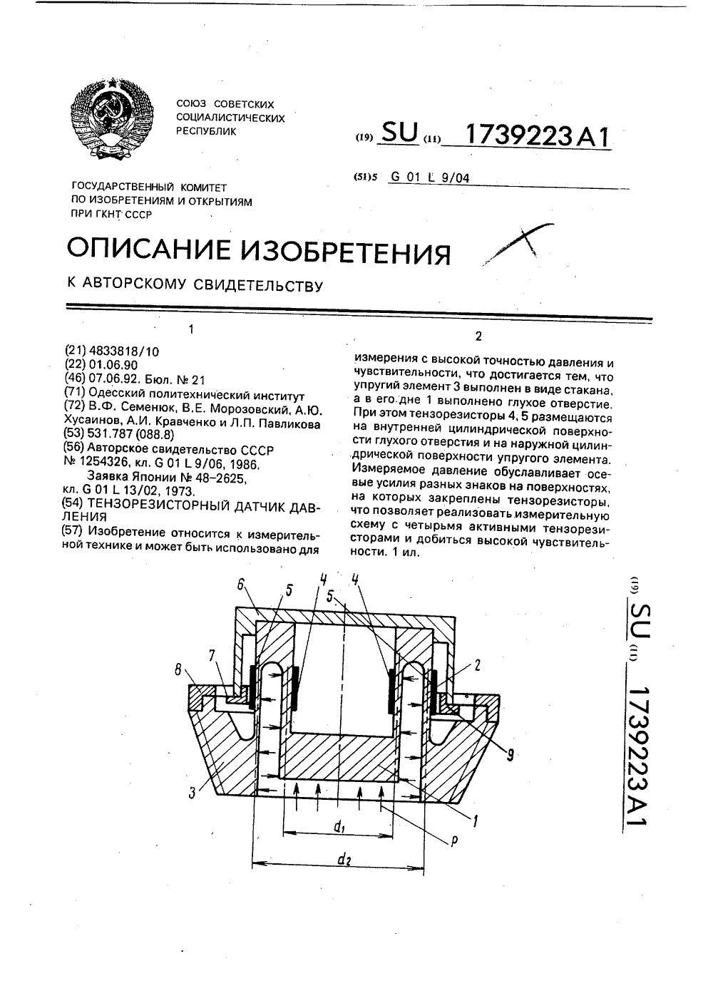 Редуктор давления с фильтром РДФ-5 - Саранские