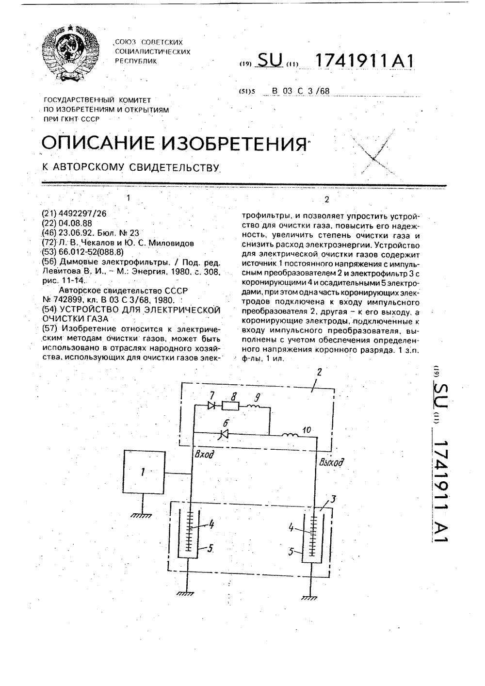 электрическая схема сзц-1 , сзц-2