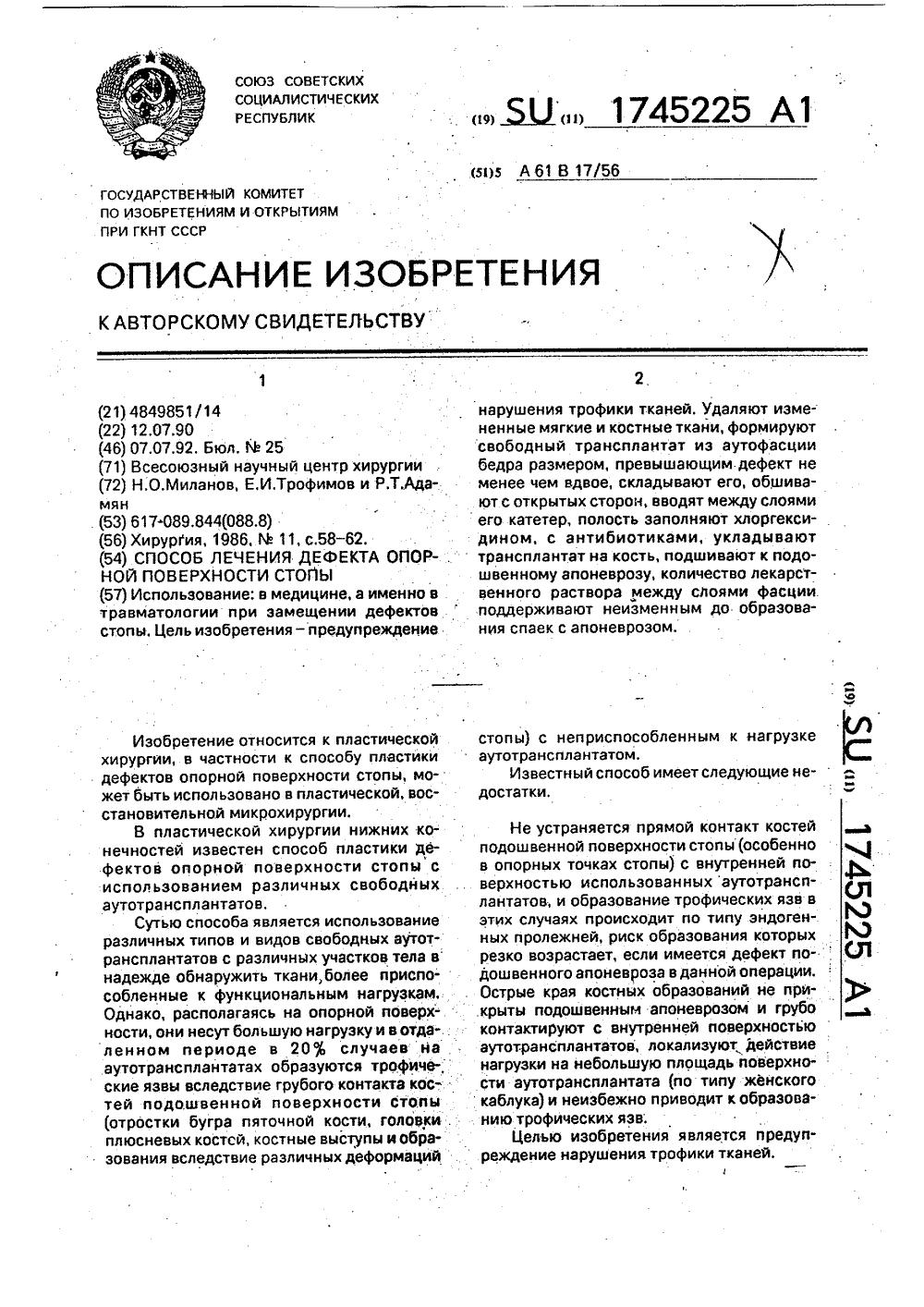 схема лечения лимфостаза