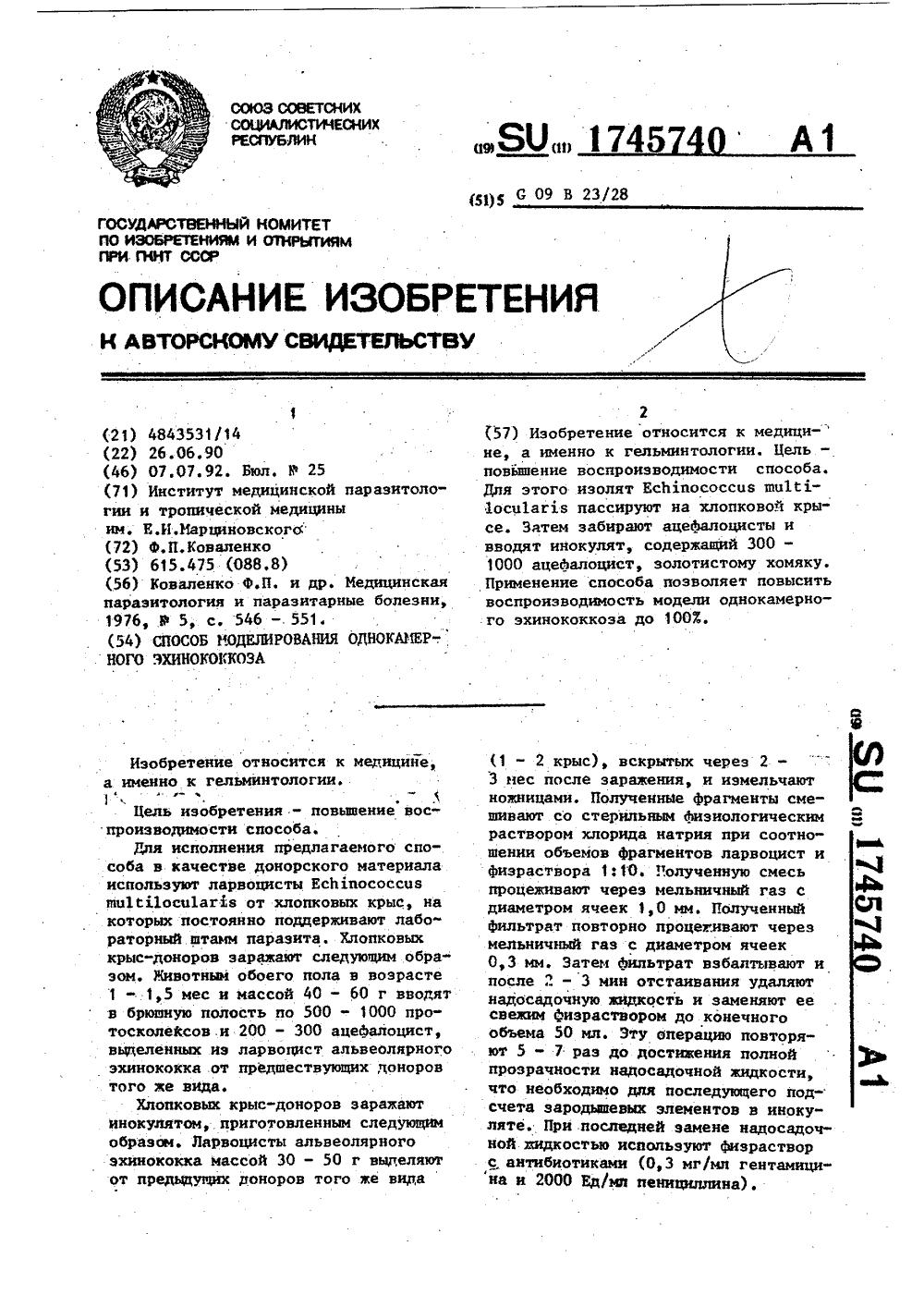 Эхинококкоз Однокамерный