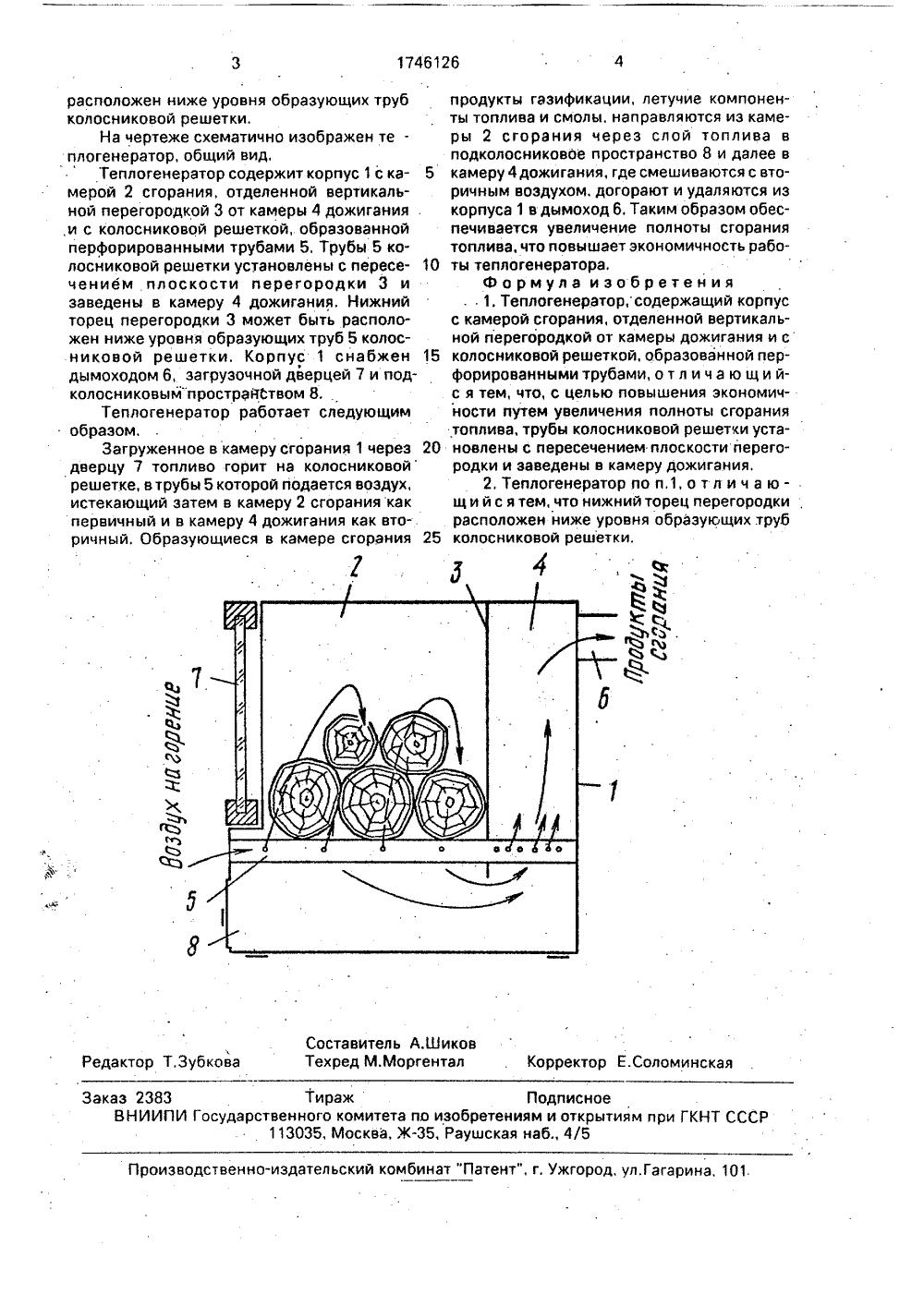 Схема теплогенератора
