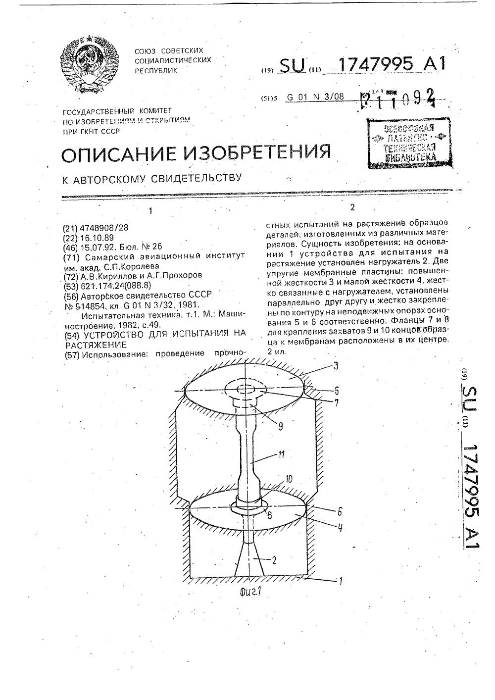 стабилометр схема нагрузка-разгрузка