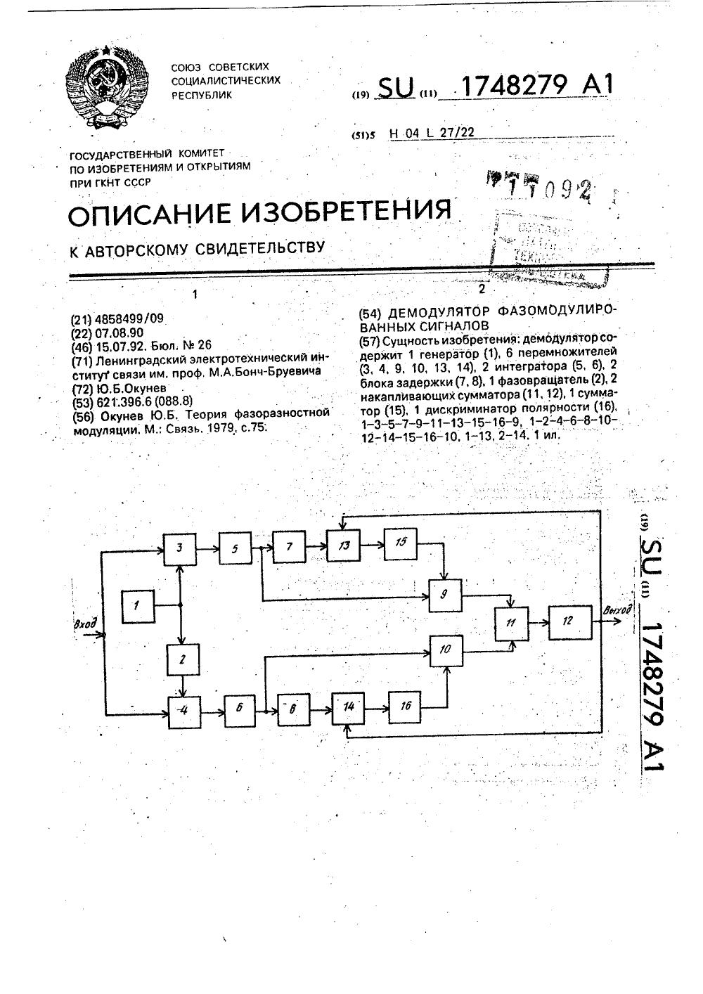 демодулятор офм сигнала схема структурная