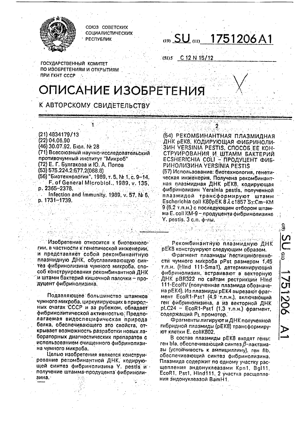 Фибринолизин