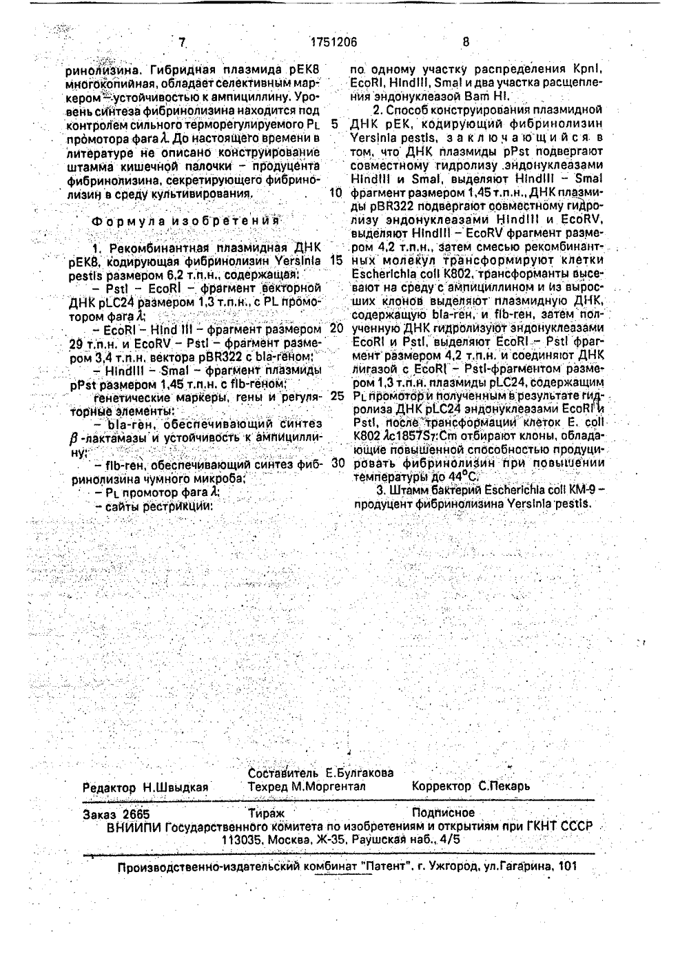 Плазмодитрофобласт