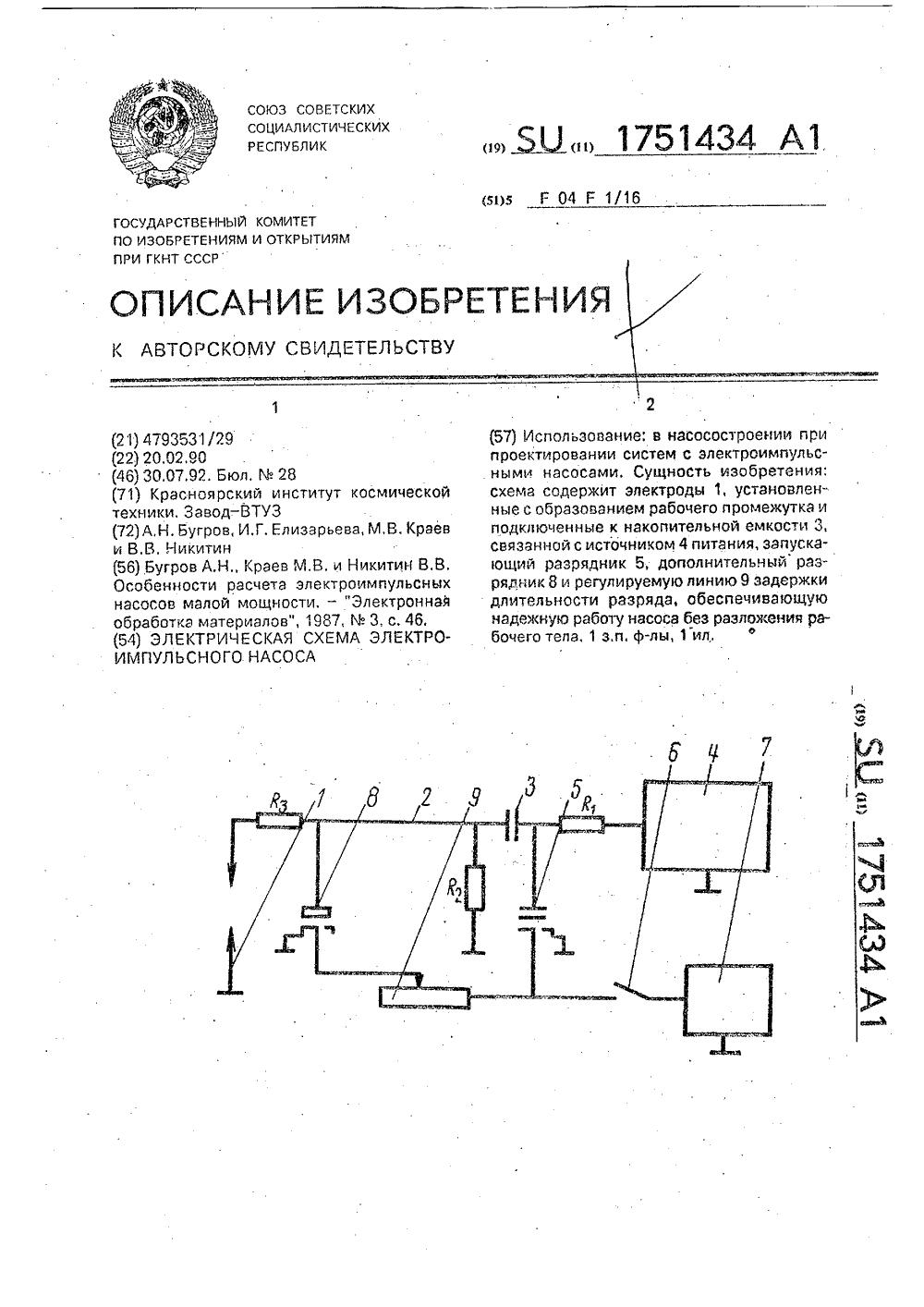 эл. схема управления скважинным насосом