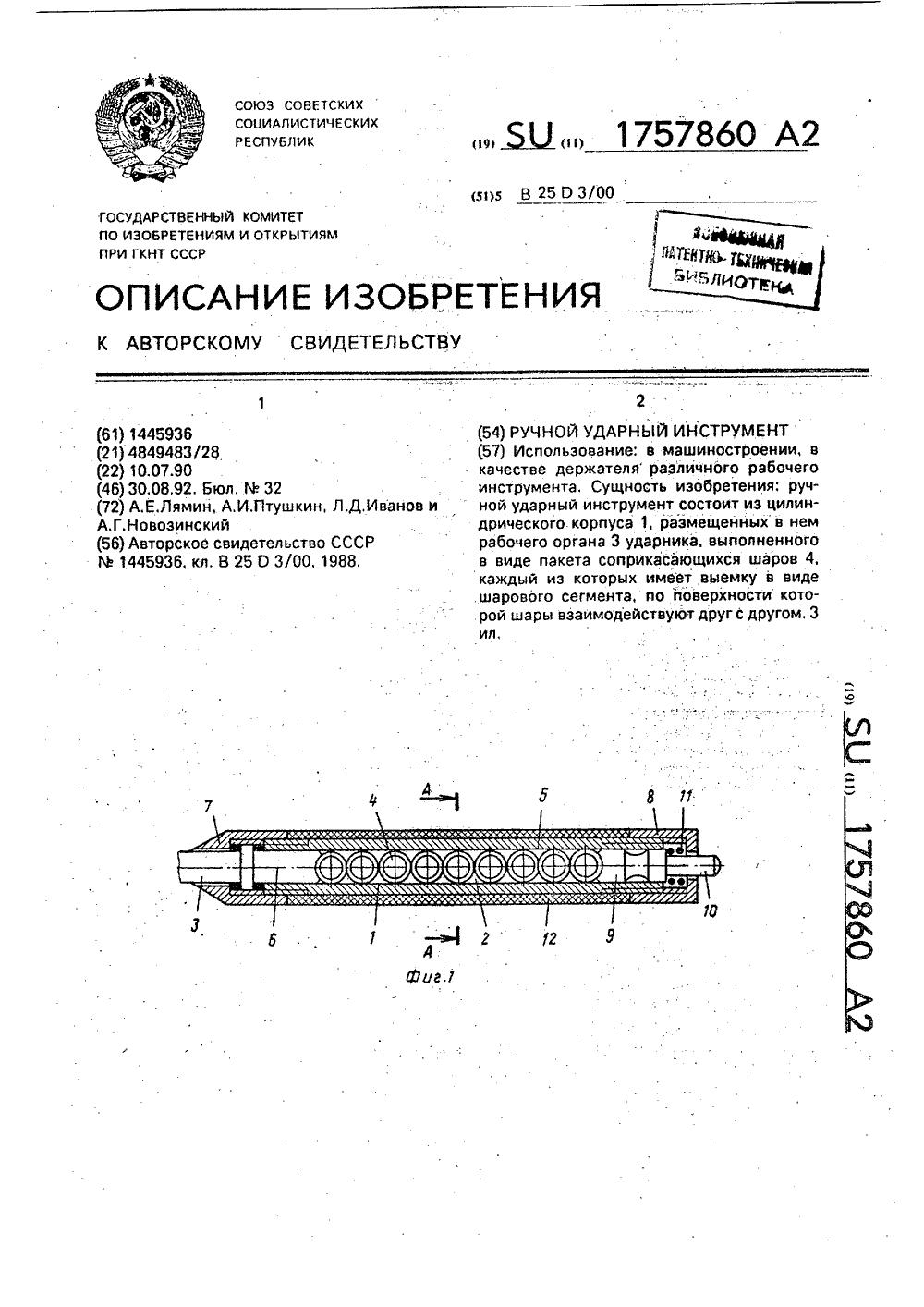 Ручной ударный инструмент - TRUPER