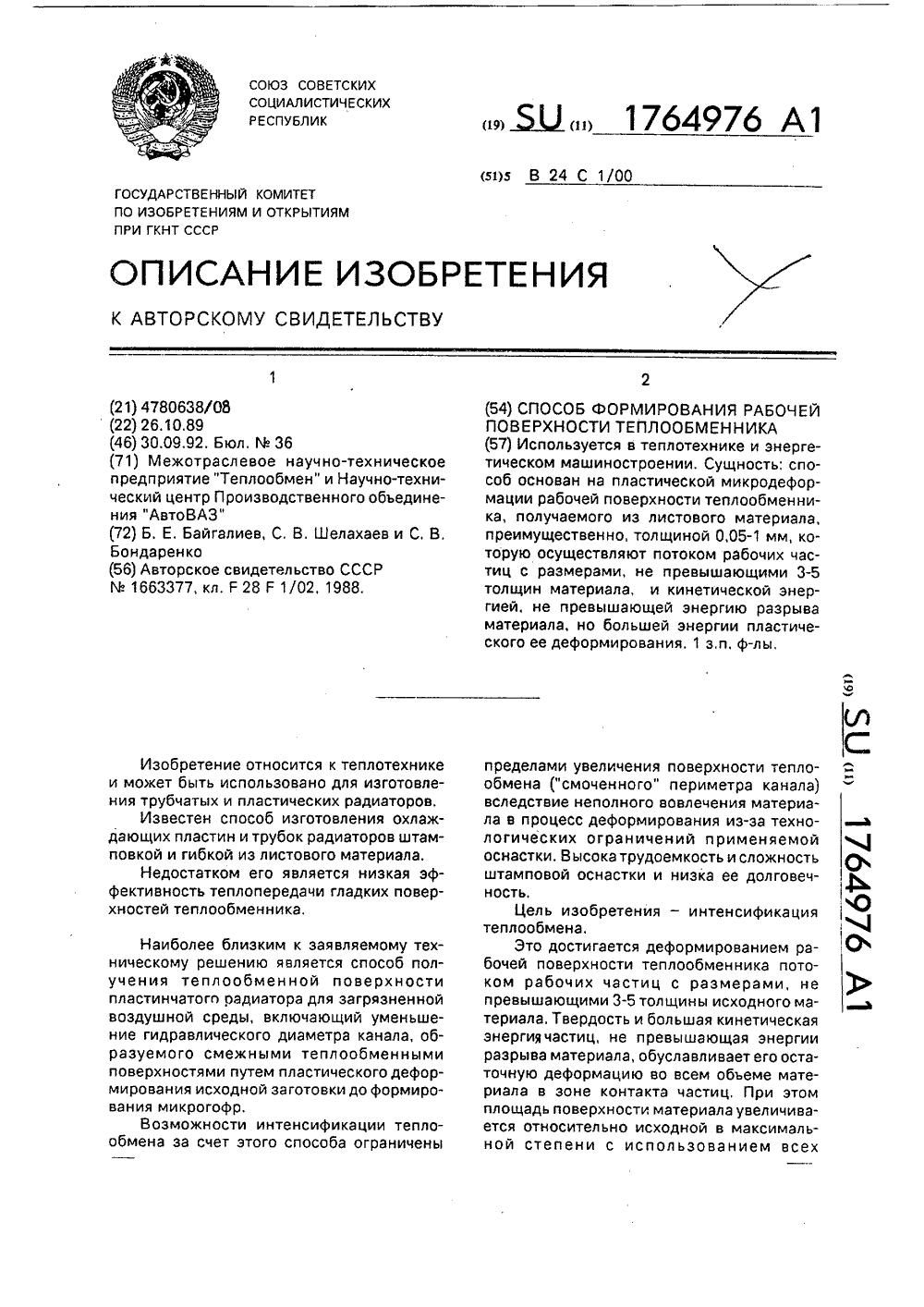 Пластинчатый теплообменник Tranter GX-085 N Жуковский