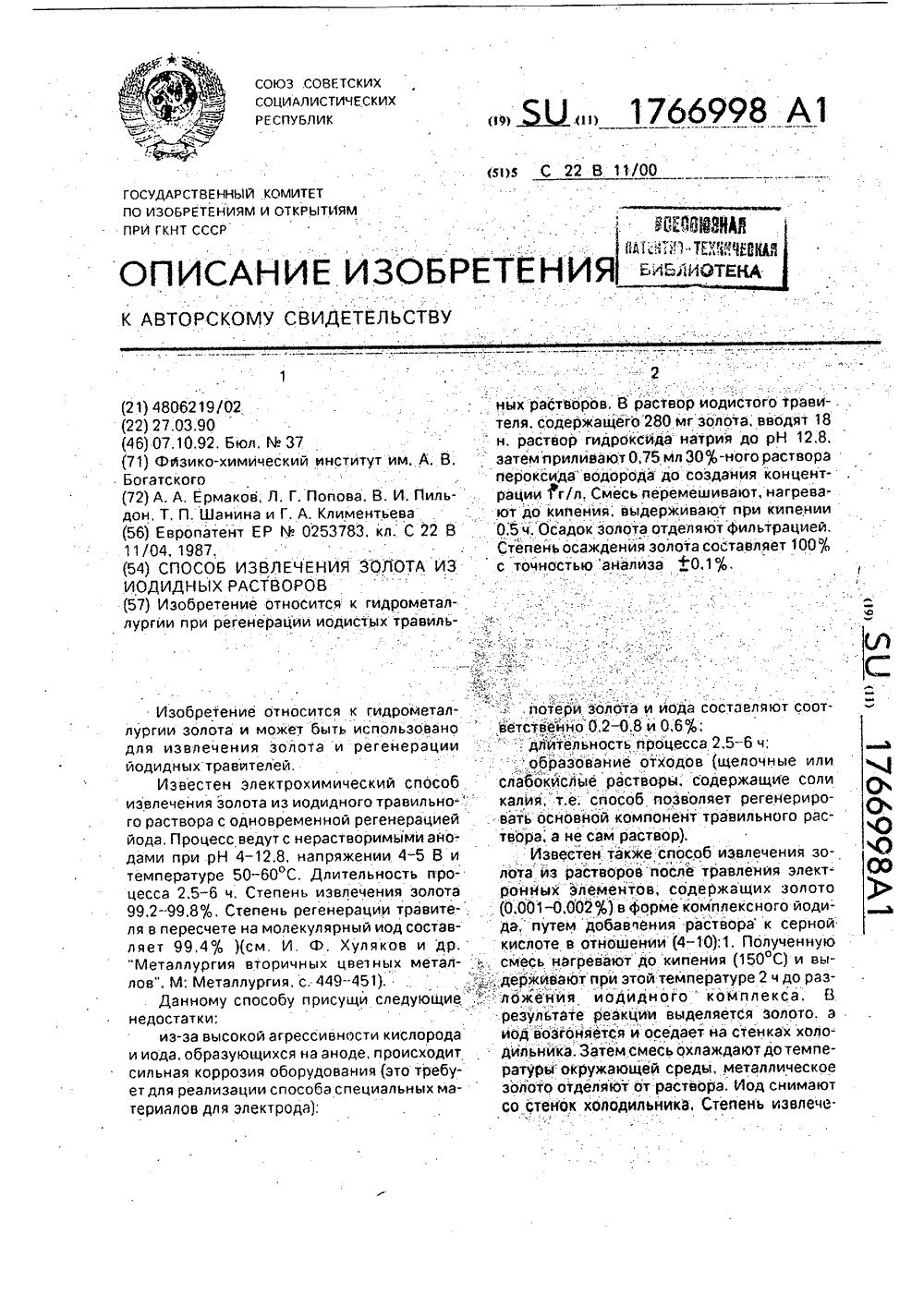 [Изображение: 1766998-sposob-izvlecheniya-zolota-iz-io...orov-1.png]