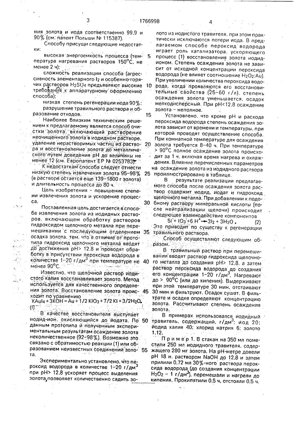 [Изображение: 1766998-sposob-izvlecheniya-zolota-iz-io...orov-2.png]