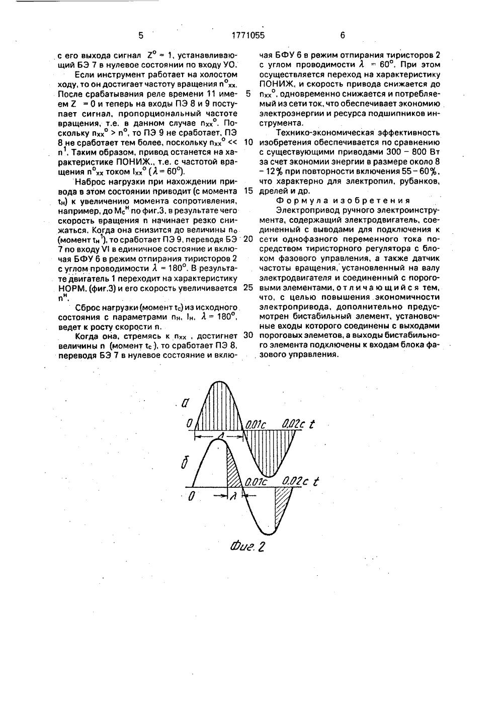 схема подключения ручного электроинструмента
