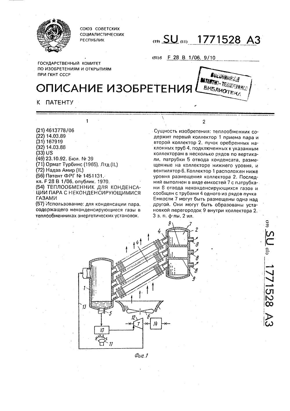 Теплообменники для конденсации пара Пластины теплообменника Alfa Laval AQ3-FM Невинномысск