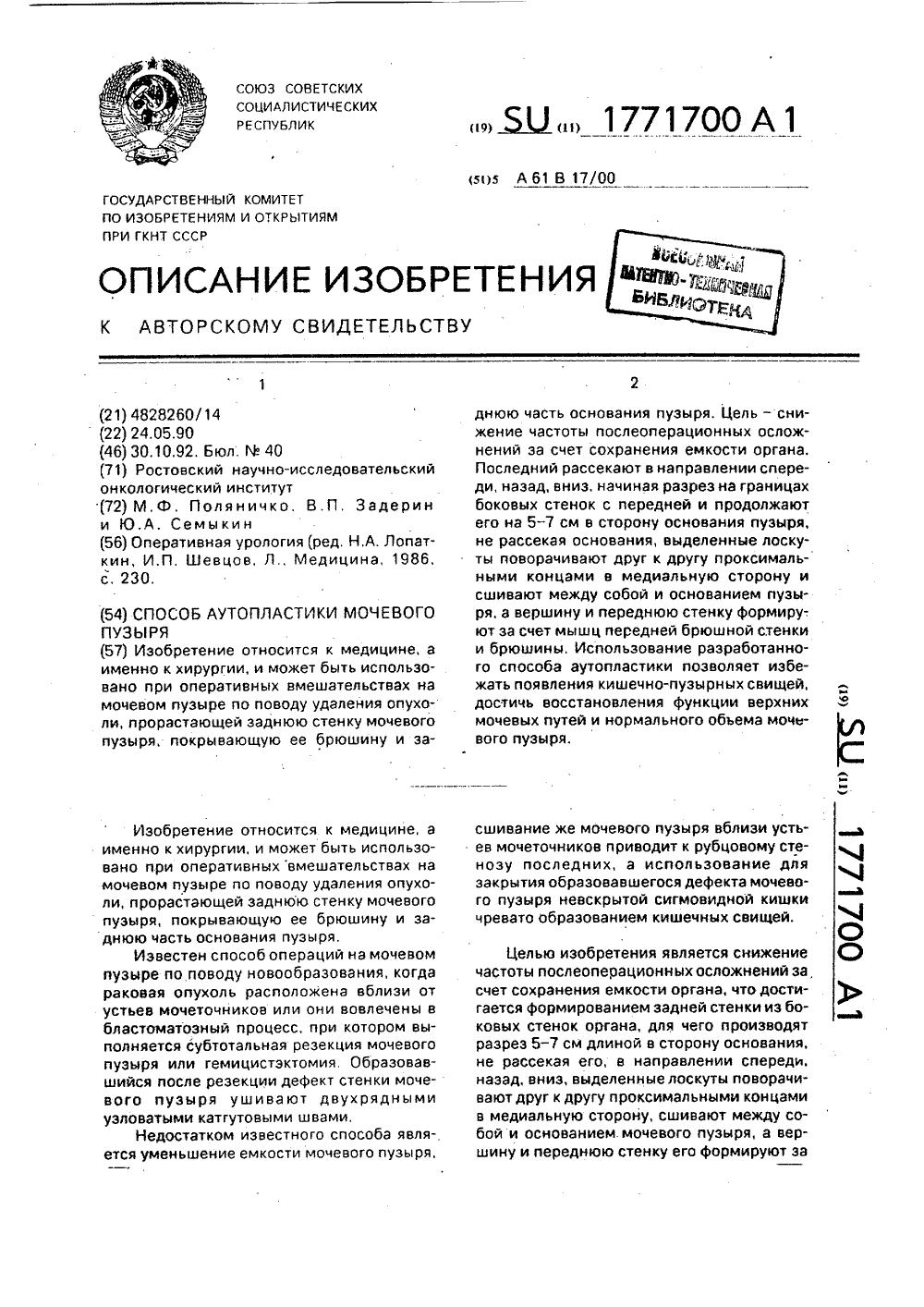 Уретеростомия