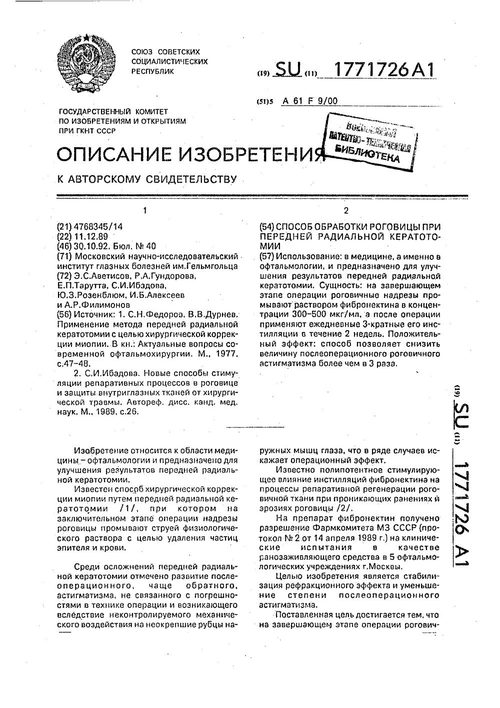 Кератотомия радиальная