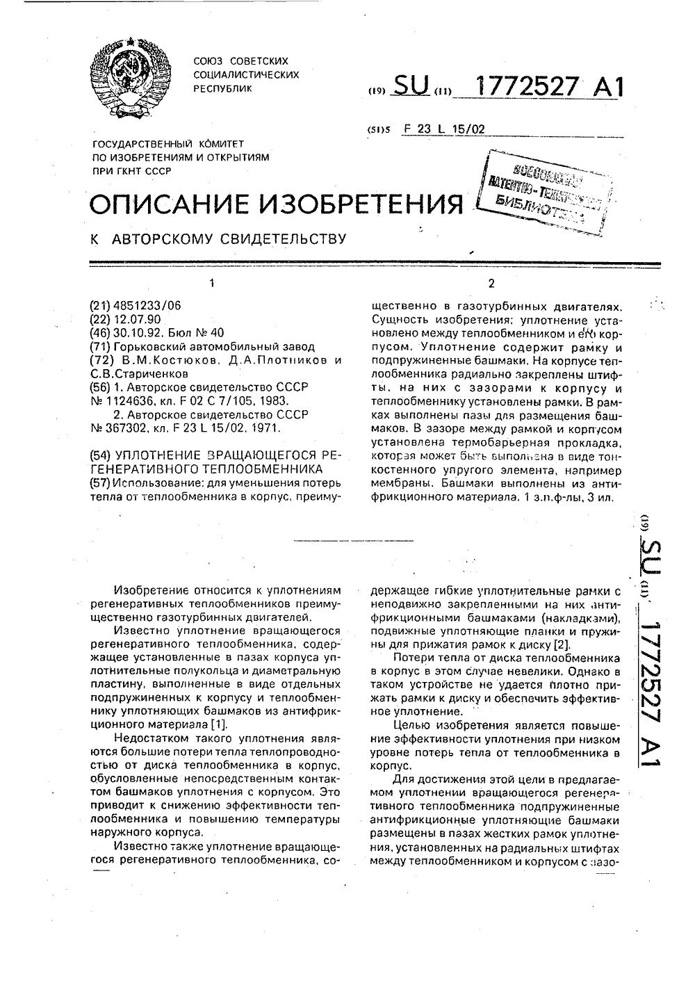 Уплотнения теплообменника КС 07 Серов что такое противоток в теплообменнике