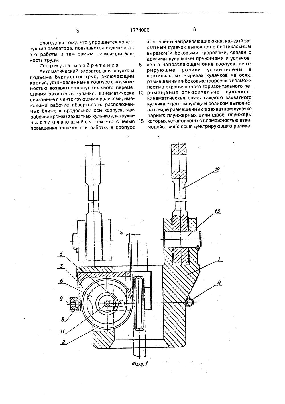 Элеваторы для спуска труб виды цепных транспортеров
